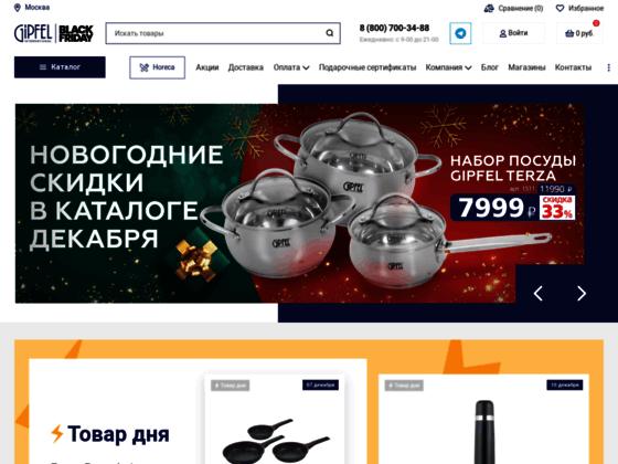 Скриншот сайта gipfel.ru