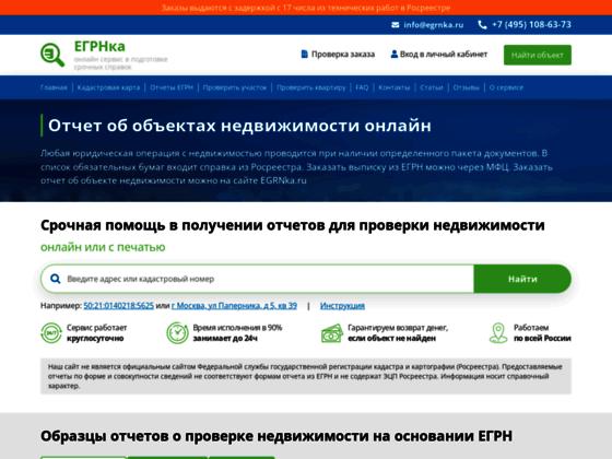 Скриншот сайта gkh1.ru