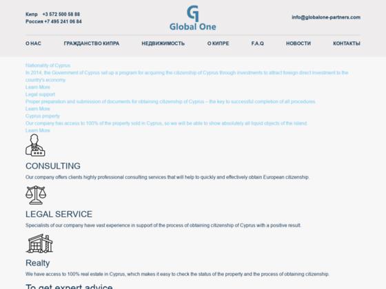 Скриншот сайта globalone-partners.com