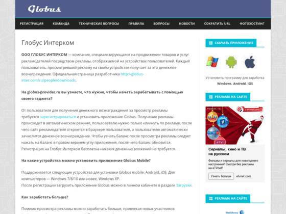 Скриншот сайта globus-provider.ru