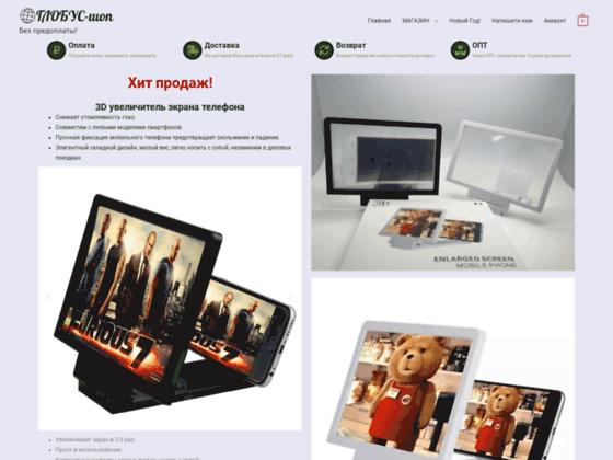 Скриншот сайта globus-shop.ru