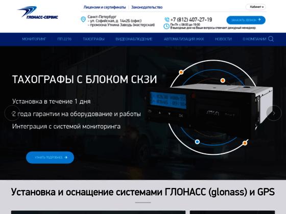 Скриншот сайта glonasss.com