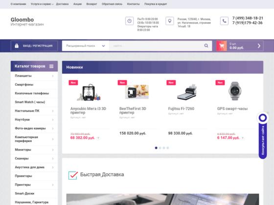 Скриншот сайта gloombo.ru
