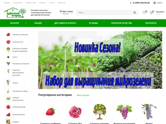 Скриншот сайта gmsemena.ru