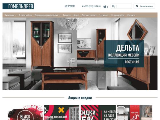 Скриншот сайта gomeldrev.by