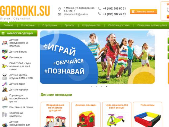 Скриншот сайта gorodki.su