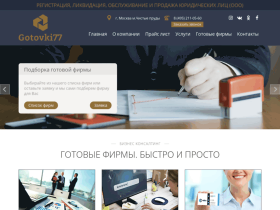 Скриншот сайта gotovki77.ru