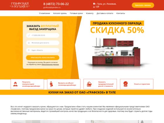 Скриншот сайта graftula.ru