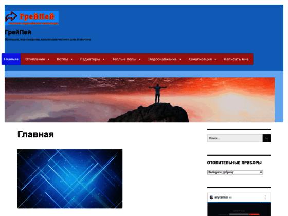Скриншот сайта greypey.ru