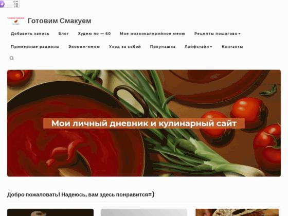 Скриншот сайта gsmakuem.ru