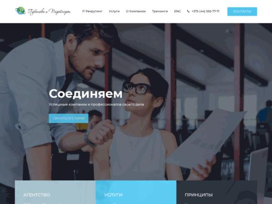 Скриншот сайта gubanova.by