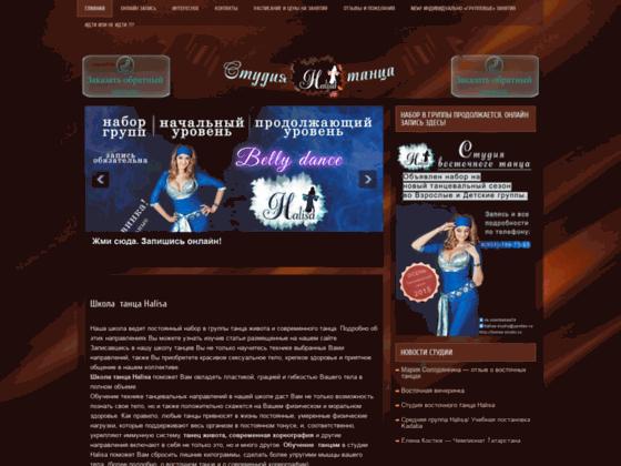 Скриншот сайта halisa-studio.ru