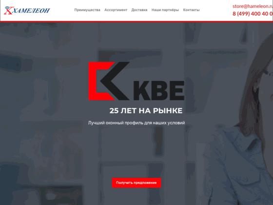 Скриншот сайта www.hameleonstore.ru