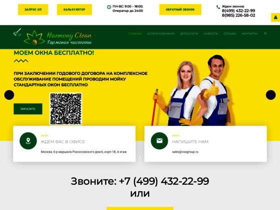 Скриншот сайта harmony-clean.ru