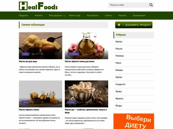 Скриншот сайта healfoods.ru