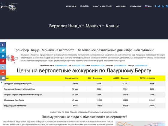 Скриншот сайта heliairmonaco.ru