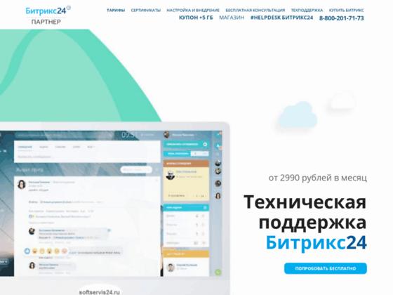 Скриншот сайта helpdesk24.bitrix24.site