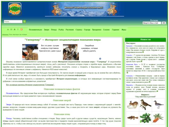 Скриншот сайта hipermir.ru