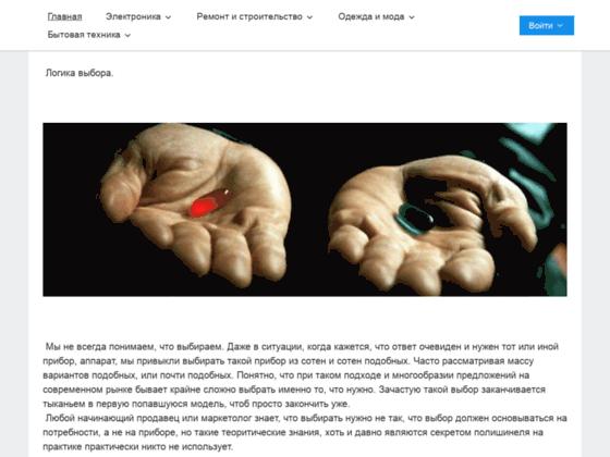 Скриншот сайта homevibor.ru