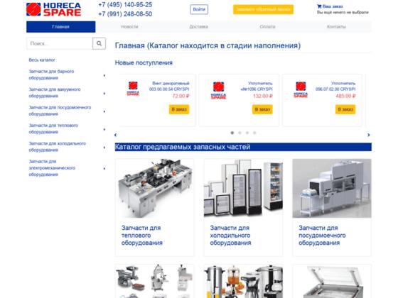 Скриншот сайта horeca-spare.ru