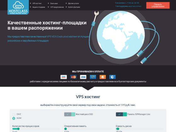 Скриншот сайта hostclass.ru