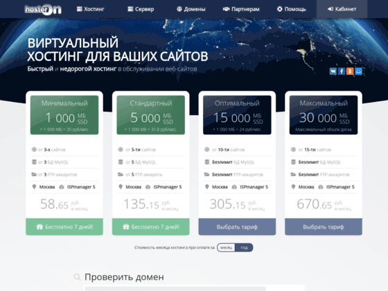 Скриншот сайта hosteron.ru