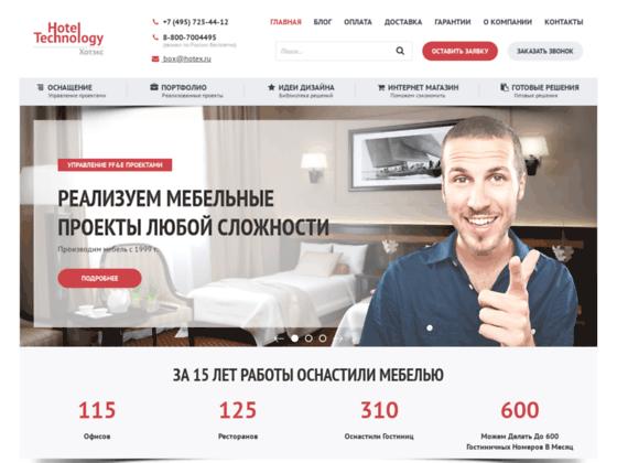 Скриншот сайта hotex.ru
