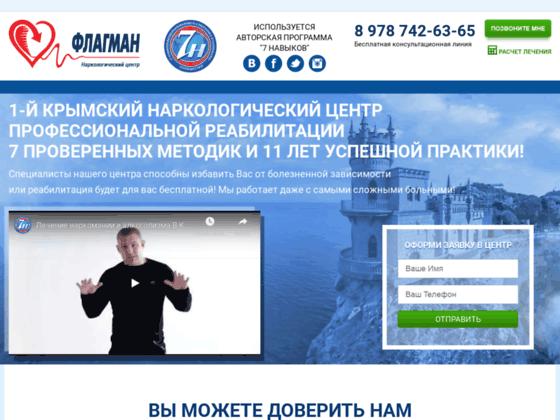 Скриншот сайта hotline92.ru