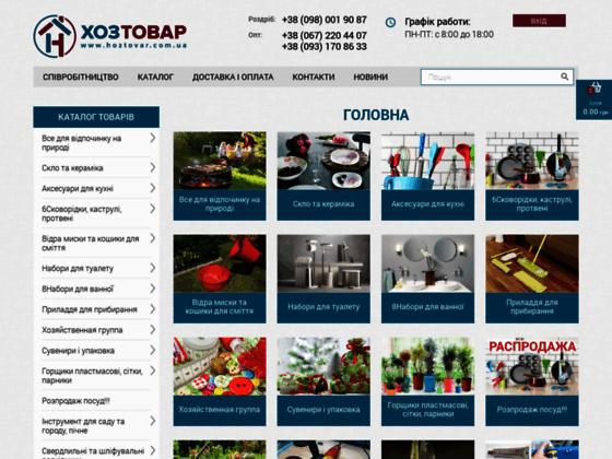 Скриншот сайта hoztovar.com.ua