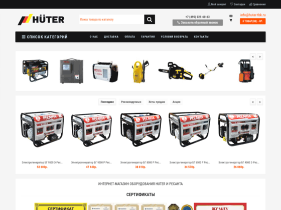 Скриншот сайта huter-tbk.ru