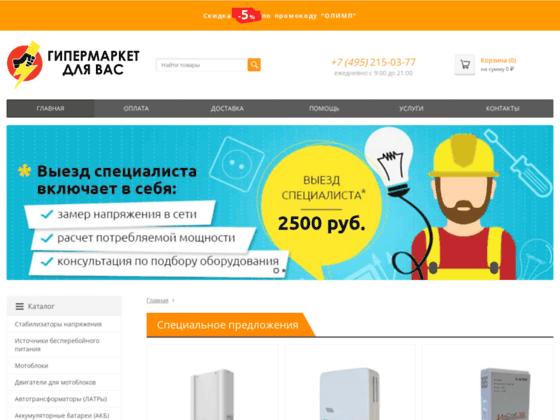 Скриншот сайта hypermarketforyou.ru