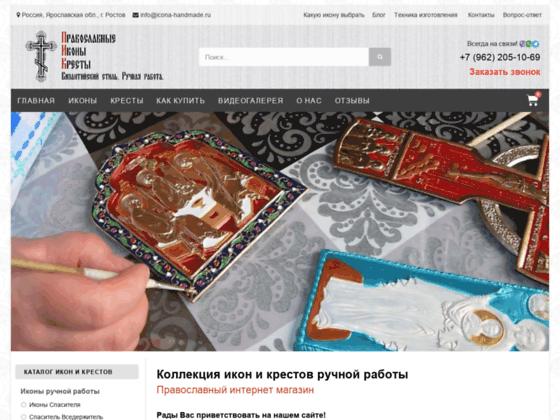 Скриншот сайта icona-handmade.ru