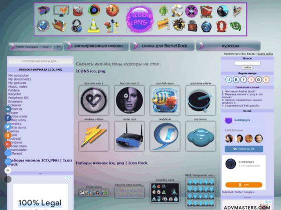 Скриншот сайта iconkipng.ru