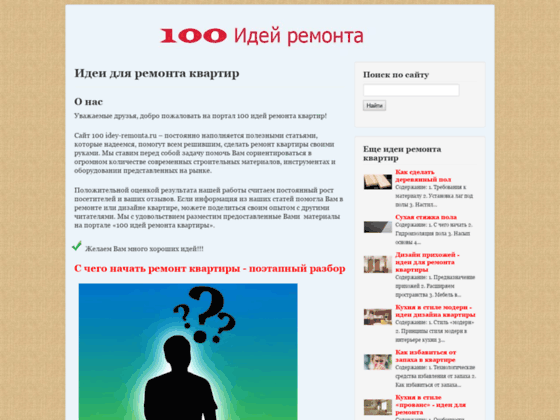 Скриншот сайта idey-remonta.ru