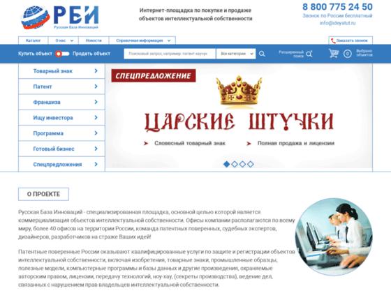 Скриншот сайта ideyatut.ru