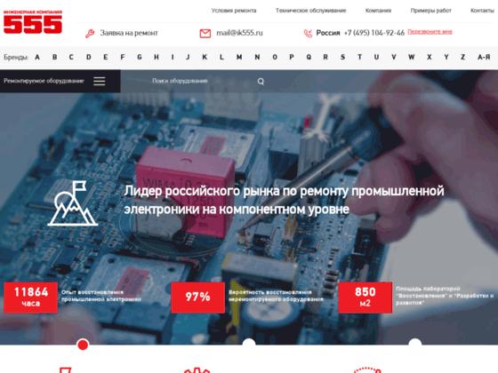 Скриншот сайта ik555.ru
