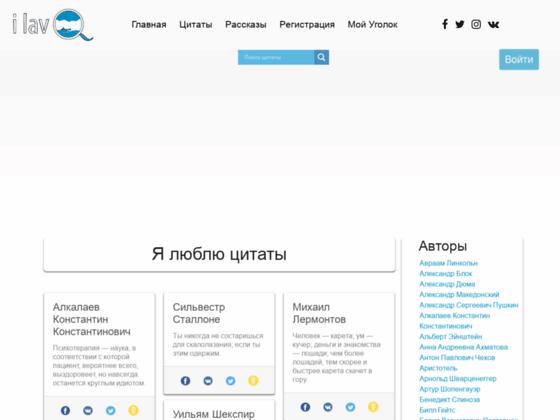Скриншот сайта ilavq.net