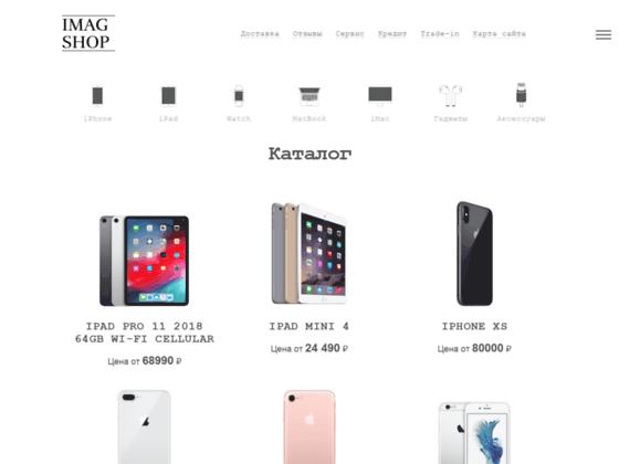 Скриншот сайта imag.store
