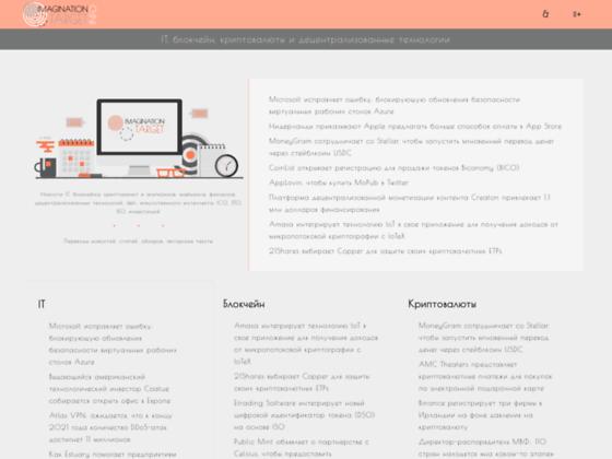 Скриншот сайта imaginationtarget.info
