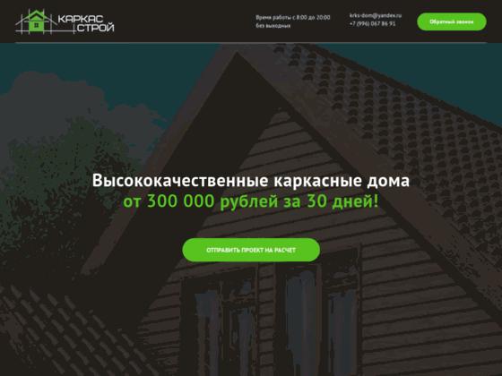 Скриншот сайта impera-stroy.ru
