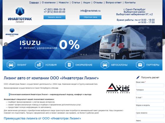 Скриншот сайта inavtotrak.ru