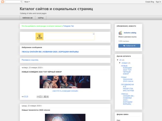 Скриншот сайта inclusive-catalog.blogspot.com