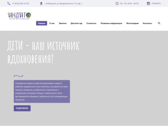 Скриншот сайта indigokhv.ru