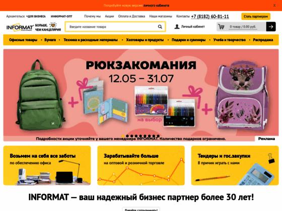 Скриншот сайта www.informat.ru