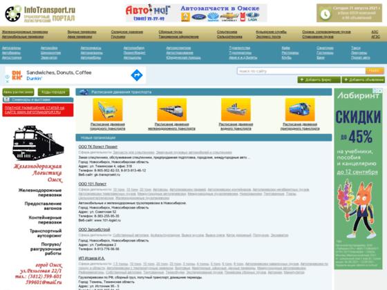 Скриншот сайта infotransport.ru