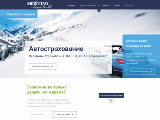 Скриншот сайта ingos.spb.ru