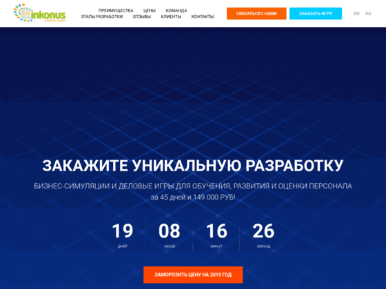 Скриншот сайта inkonus-games.ru