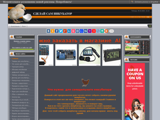 Скриншот сайта inkubator.do.am