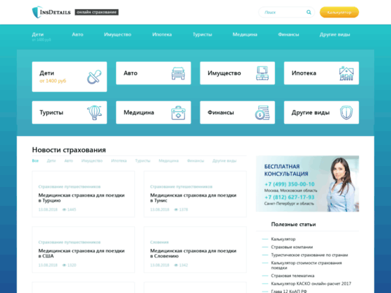 Скриншот сайта insdetails.ru