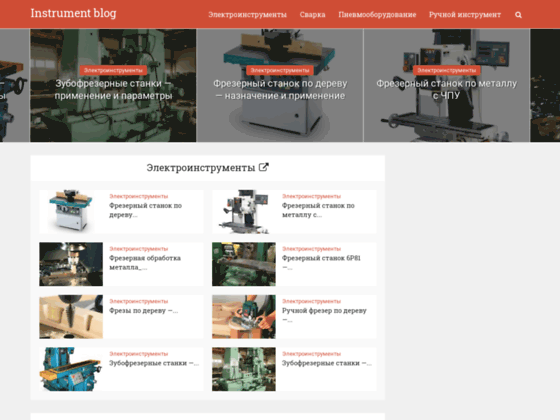 Скриншот сайта instrument-blog.ru